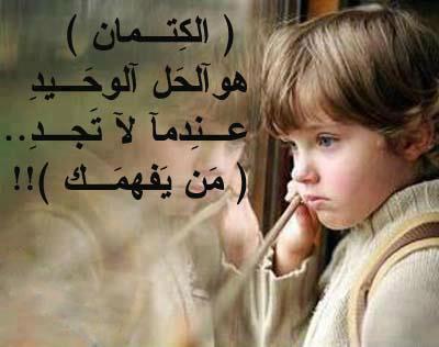 اقوال الصمت bntpal_1433159143_49