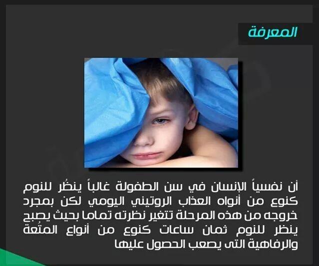 المعرفة معلومات مصورة bntpal_1433682954_89