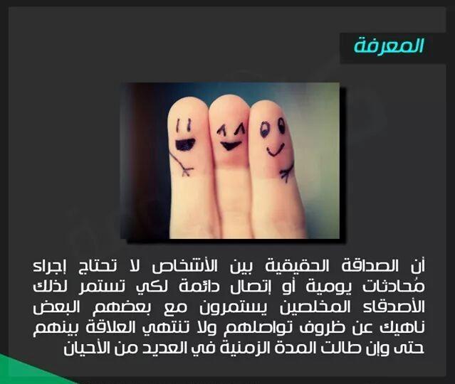 المعرفة معلومات مصورة bntpal_1433682955_42