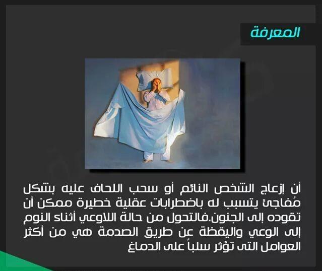 المعرفة معلومات مصورة bntpal_1433682955_79