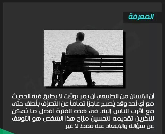 المعرفة معلومات مصورة bntpal_1433682956_16