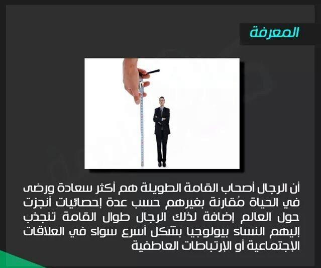المعرفة معلومات مصورة bntpal_1433682956_21