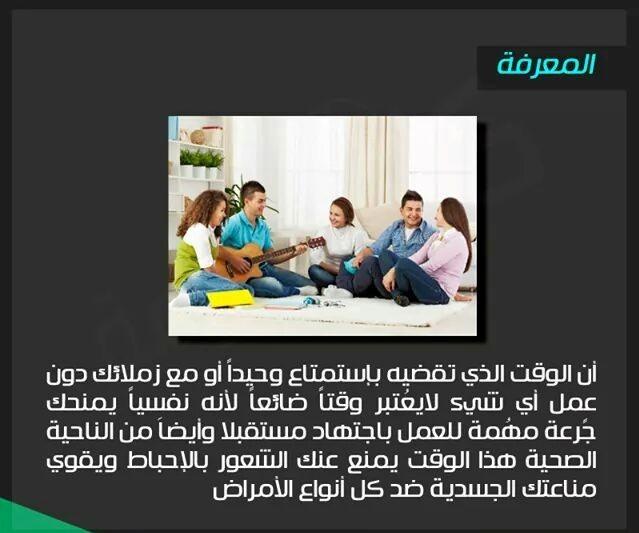 المعرفة معلومات مصورة bntpal_1433682956_24
