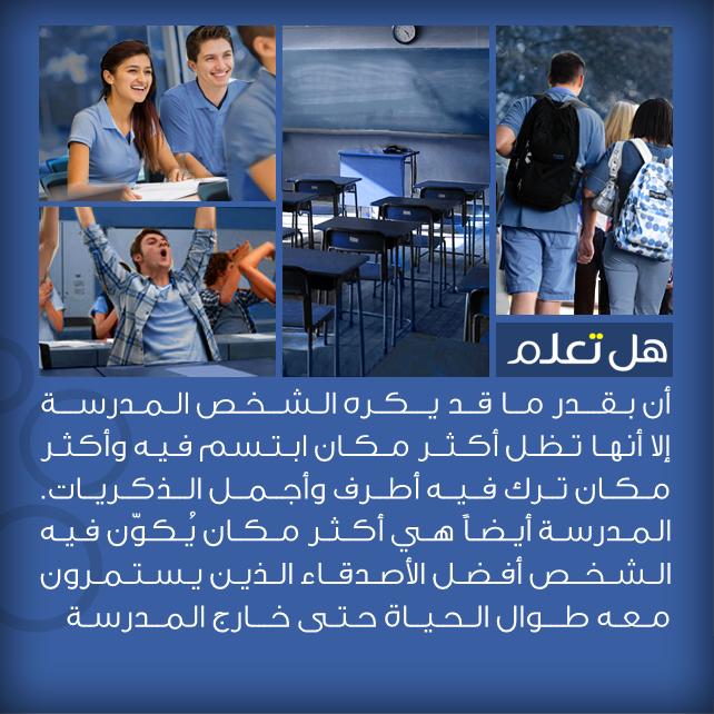 تعلم معلومات مصوره bntpal_1434141057_10