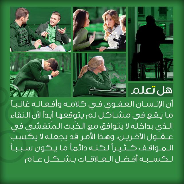 تعلم معلومات مصوره bntpal_1434141058_62