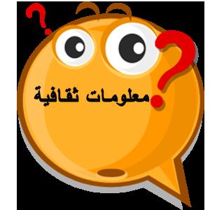 معلومات ثقافية جديد ومفيد bntpal_1434208944_66