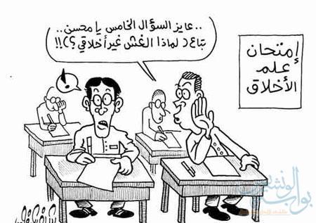 اضحكوا bntpal_1435847578_11