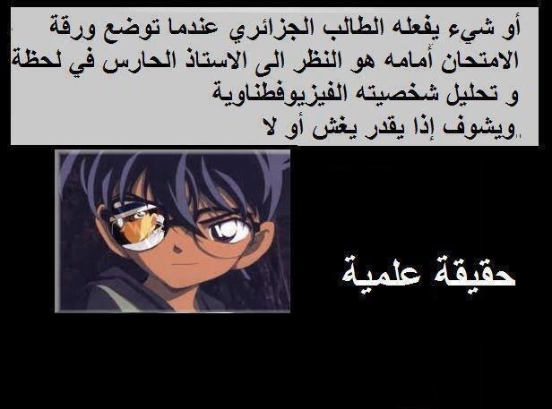اضحكوا bntpal_1435847837_23