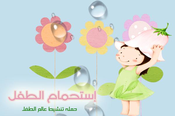 استحمام الطفل bntpal_1440854104_83