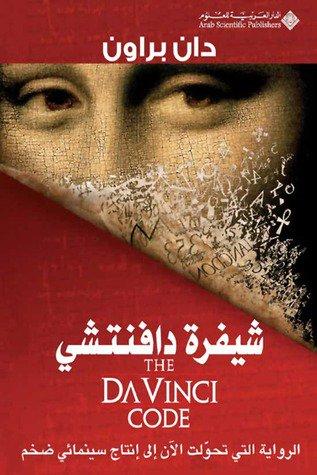 اشهر الكتب التي حظرها العالم bntpal_1444242616_16