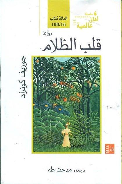 اشهر الكتب التي حظرها العالم bntpal_1444242617_20