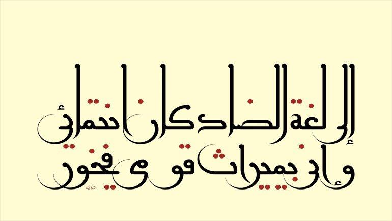 عادات تميز العرب بقية الشعوب bntpal_1444402584_35