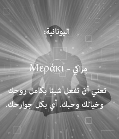 كلمات أجنبية قابلة الترجمة تعبر bntpal_1444984422_83