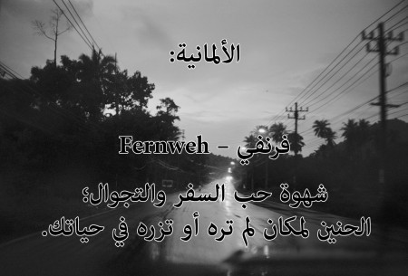 كلمات أجنبية قابلة الترجمة تعبر bntpal_1444984425_18