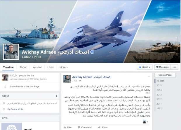 صفحات الفيسبوك الفلسطيني متابعتها bntpal_1449177393_83