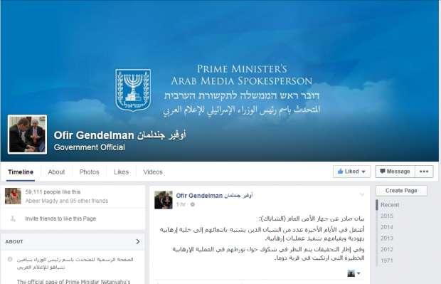 صفحات الفيسبوك الفلسطيني متابعتها bntpal_1449177395_43