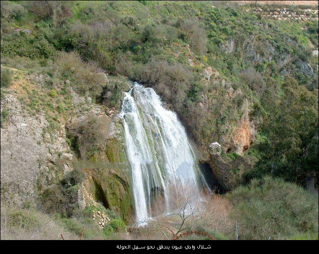 شلالات فلسطين والجولان bntpal_1450553490_31