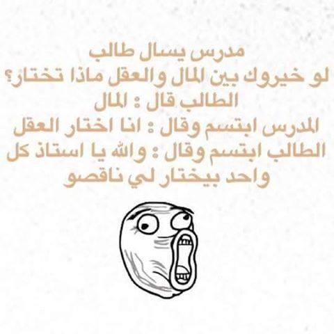 يضحك bntpal_1452968947_51