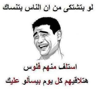 يضحك bntpal_1452968951_76