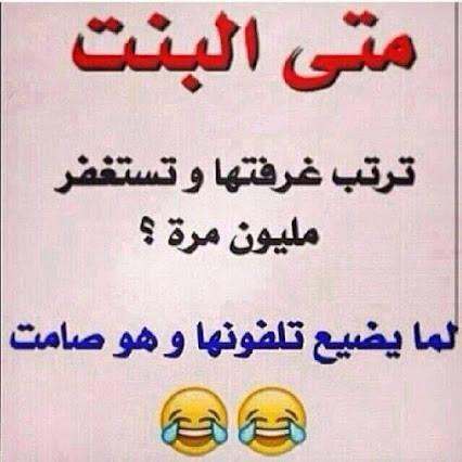 يضحك bntpal_1452968951_98