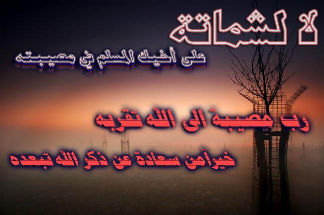 اياك اياك والشماته.. bntpal_1456389497_81