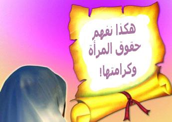 رسول الله وحقوق المرأة bntpal_1457499125_76