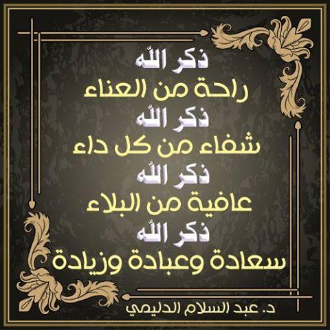 ذِكرُ الله لعباده أكبرُ ذكرِهم bntpal_1460253405_83