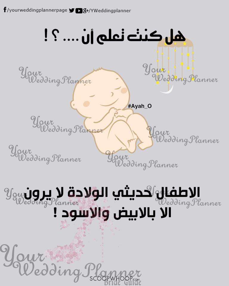 هل كنت تعلم ؟عن الأطفال ^•^ bntpal_1461165395_55