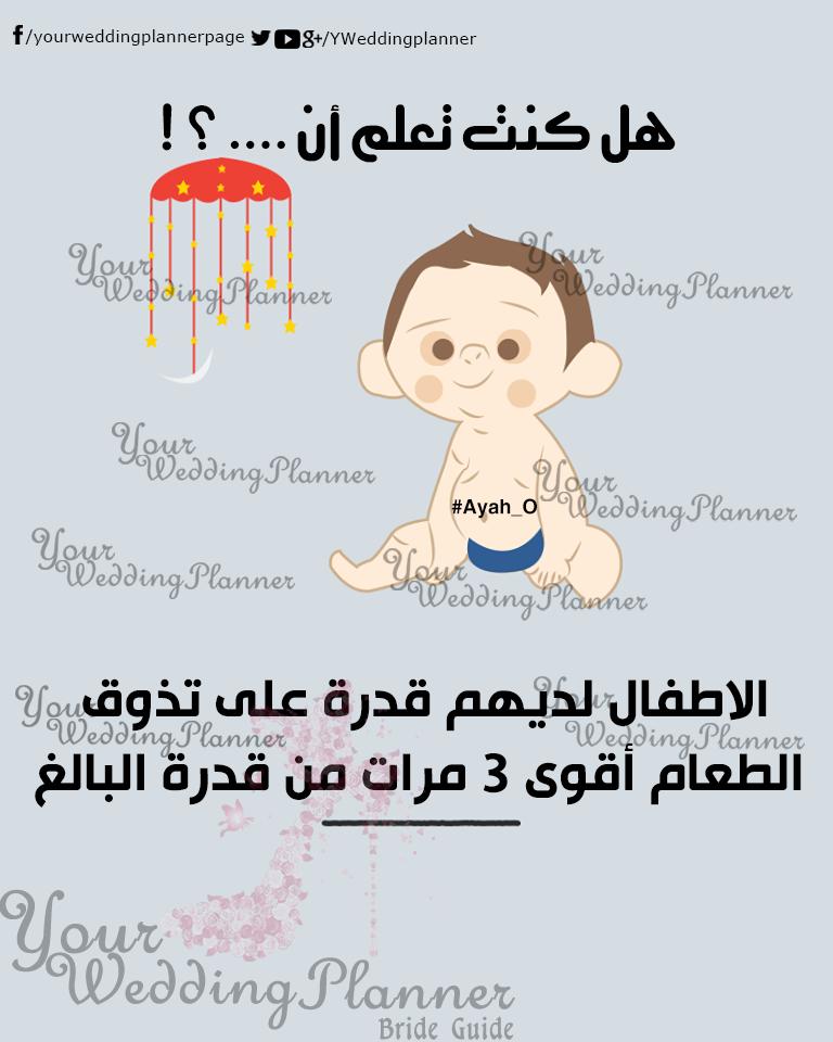 هل كنت تعلم ؟عن الأطفال ^•^ bntpal_1461165396_32