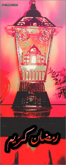 رمزيآات رمضانيه bntpal_1463813224_63