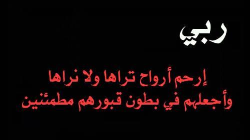 الموت البلاء الوحيد الذي القرآن bntpal_1464210992_96