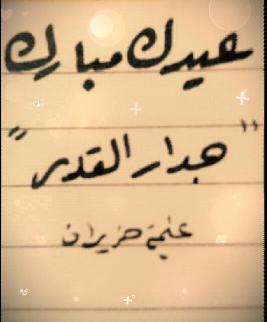 أهنيكم بالعيد ♥ غيمة حزيرآن bntpal_1473680215_71