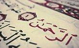 لطيف سورة الرحمن bntpal_1474239785_45