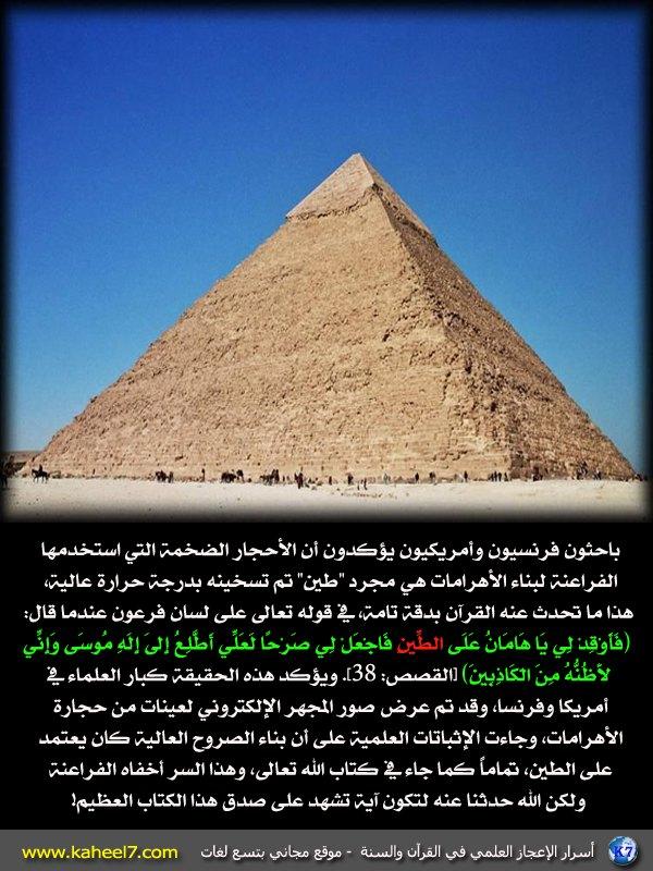 معجزة نجاة فرعون معجزة أذهلت bntpal_1475003305_51