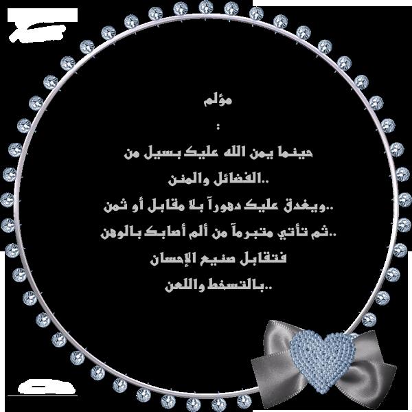 تلين قلوبنا bntpal_1477000495_26