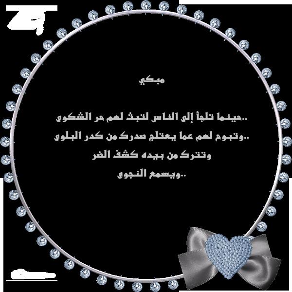تلين قلوبنا bntpal_1477000496_94