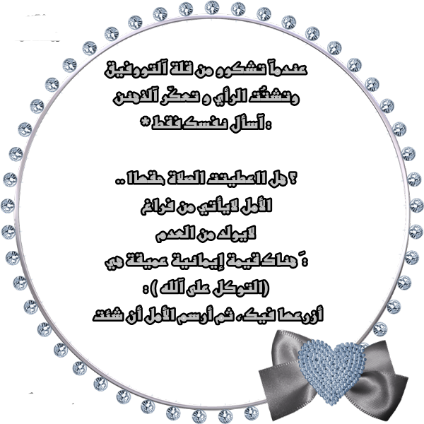 تلين قلوبنا bntpal_1477000499_16