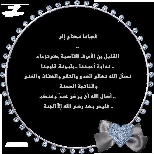 تلين قلوبنا bntpal_1477000503_69