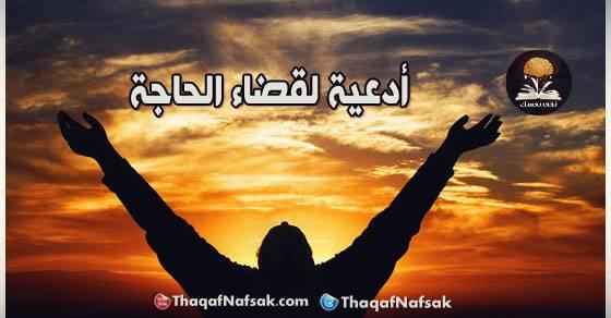 دعاء لقضاء الحاجة القرآن والسّنة bntpal_1479462522_91